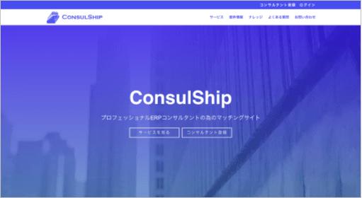 ConsulShip
